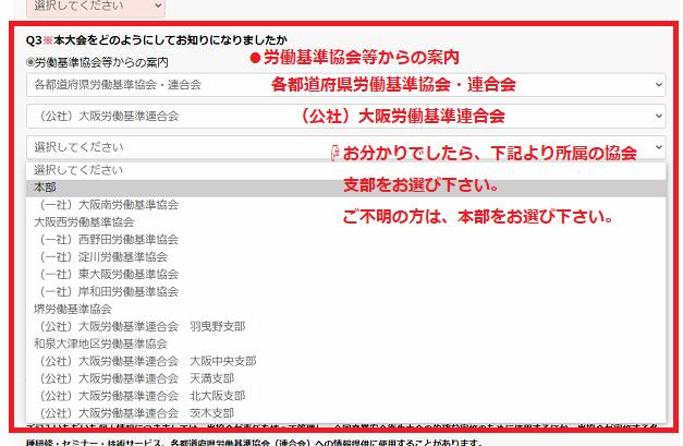 (公社)大阪労働基準連合会をお選び下さい。